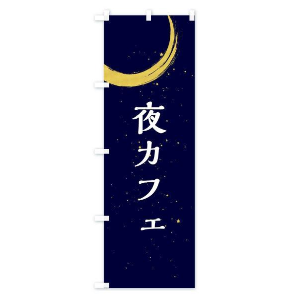 のぼり旗 夜カフェ|goods-pro|03
