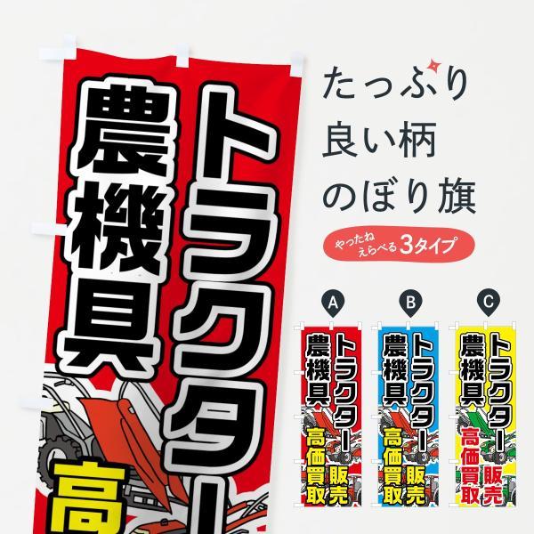 のぼり旗 トラクター高価買取|goods-pro