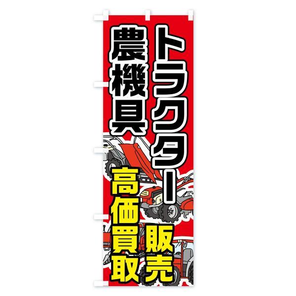 のぼり旗 トラクター高価買取|goods-pro|02
