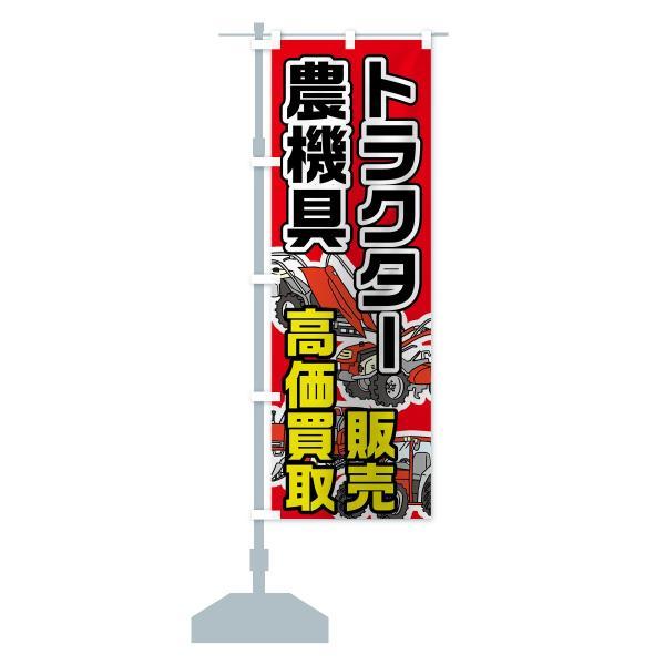 のぼり旗 トラクター高価買取|goods-pro|13