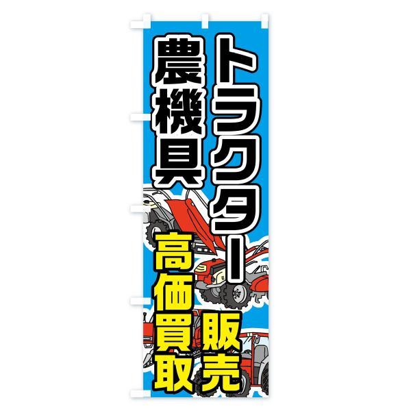 のぼり旗 トラクター高価買取|goods-pro|03