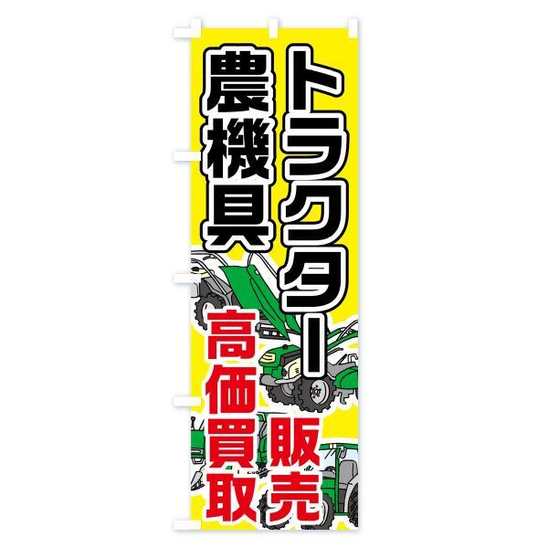 のぼり旗 トラクター高価買取|goods-pro|04