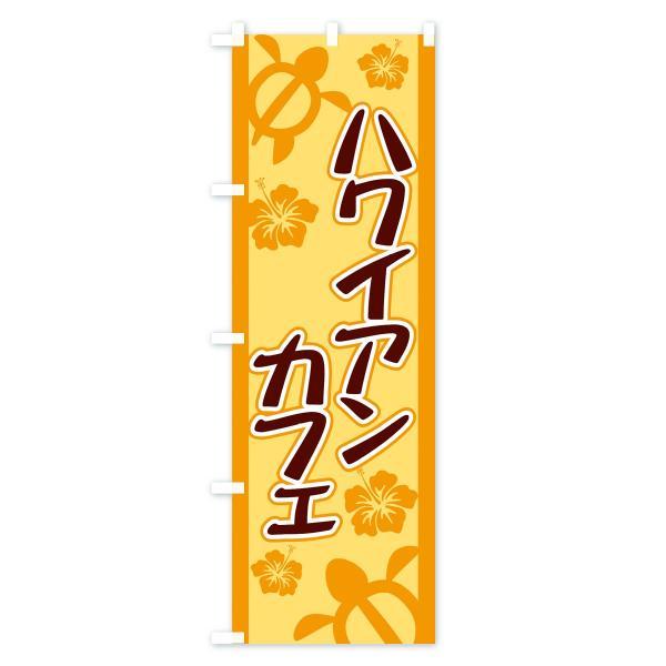 のぼり旗 ハワイアンカフェ|goods-pro|02