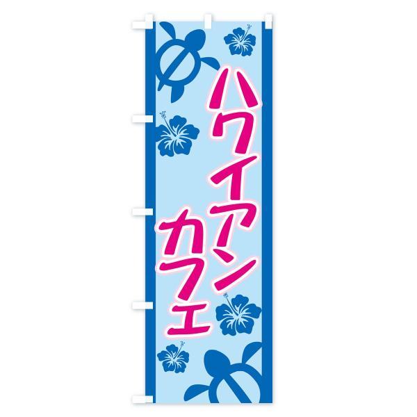 のぼり旗 ハワイアンカフェ|goods-pro|03