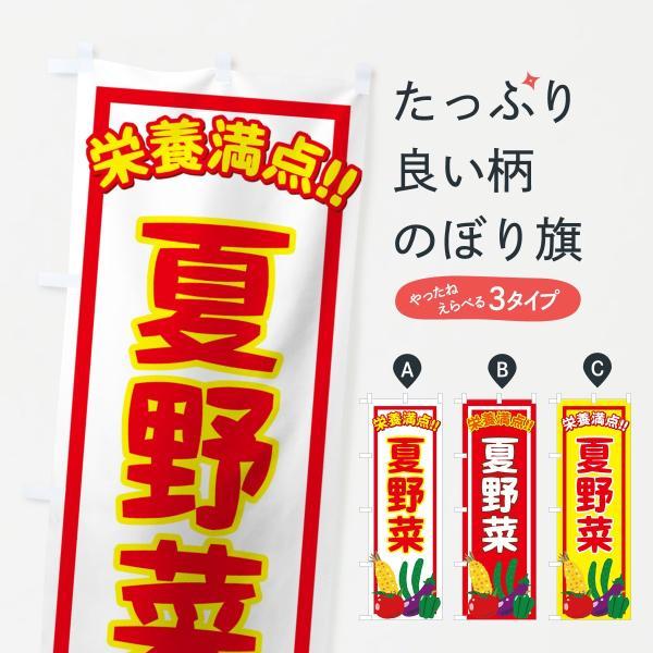 夏野菜のぼり旗