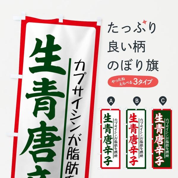 生青唐辛子のぼり旗