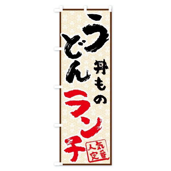 のぼり旗 うどん丼ものランチ goods-pro 02
