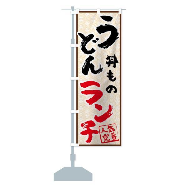 のぼり旗 うどん丼ものランチ goods-pro 13