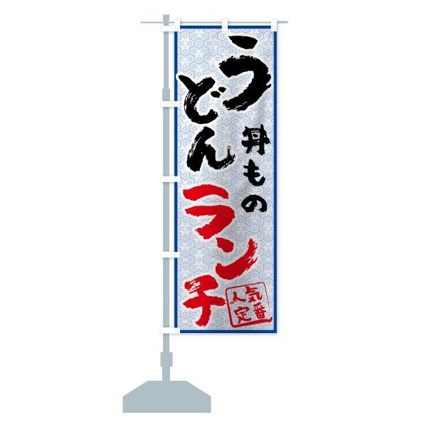 のぼり旗 うどん丼ものランチ goods-pro 14