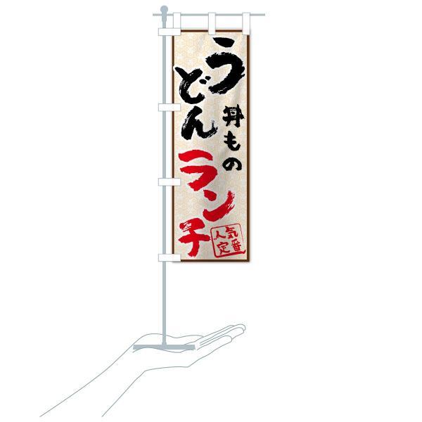 のぼり旗 うどん丼ものランチ goods-pro 16