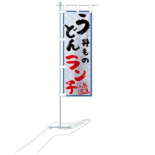 のぼり旗 うどん丼ものランチ goods-pro 17