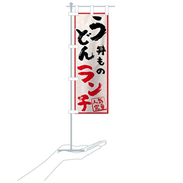 のぼり旗 うどん丼ものランチ goods-pro 18