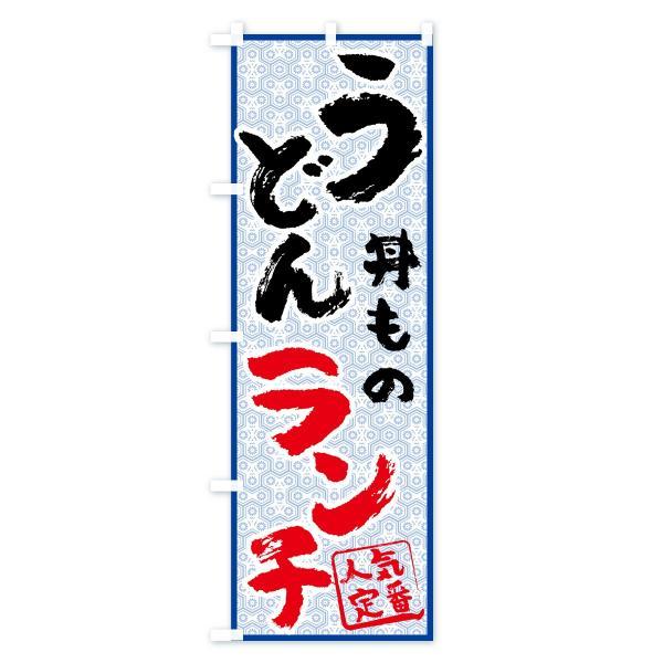 のぼり旗 うどん丼ものランチ goods-pro 03