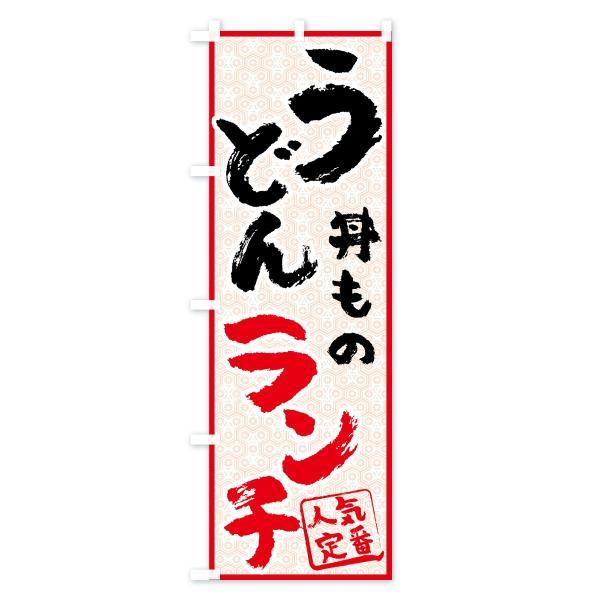 のぼり旗 うどん丼ものランチ goods-pro 04
