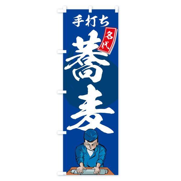 のぼり旗 手打ち蕎麦 goods-pro 02