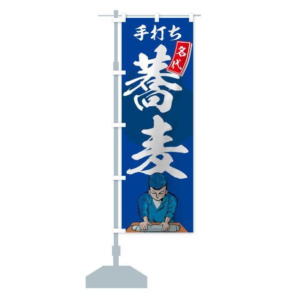 のぼり旗 手打ち蕎麦 goods-pro 13