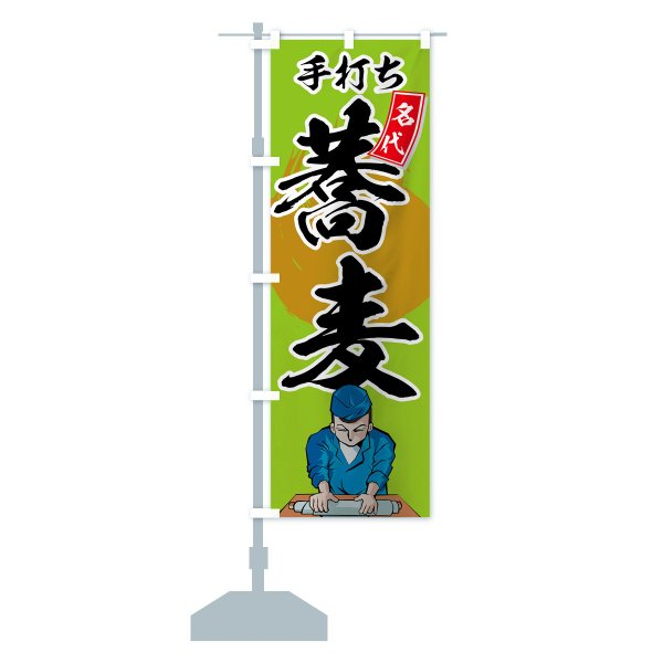 のぼり旗 手打ち蕎麦 goods-pro 14
