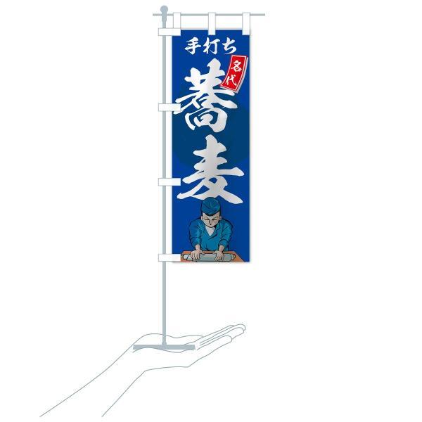 のぼり旗 手打ち蕎麦 goods-pro 16