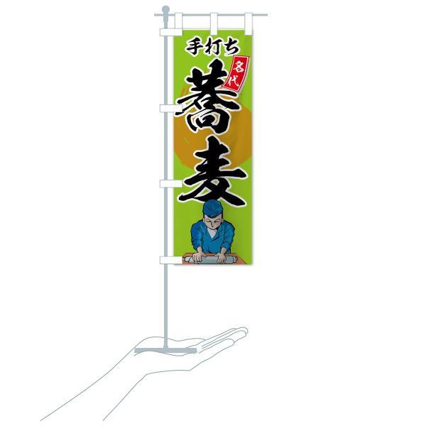 のぼり旗 手打ち蕎麦 goods-pro 19