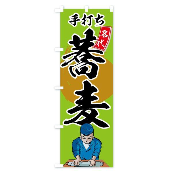のぼり旗 手打ち蕎麦 goods-pro 03