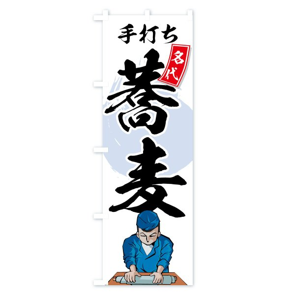 のぼり旗 手打ち蕎麦 goods-pro 04