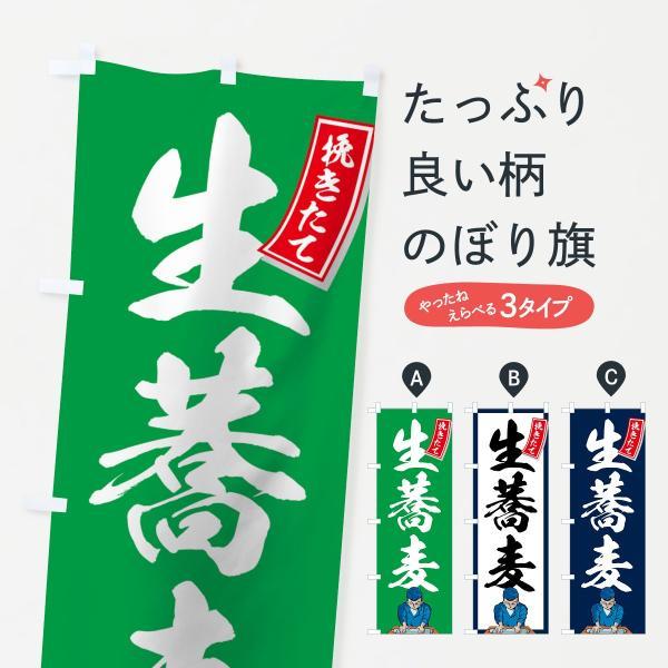 生蕎麦のぼり旗