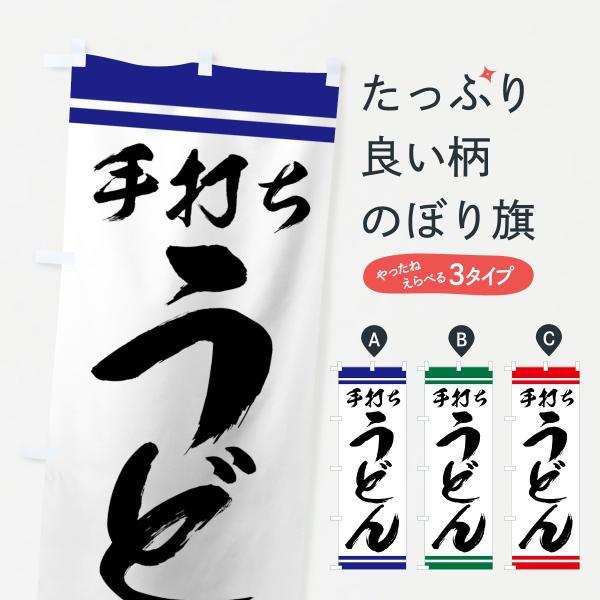 のぼり旗 手打ちうどん|goods-pro