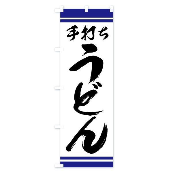 のぼり旗 手打ちうどん|goods-pro|02
