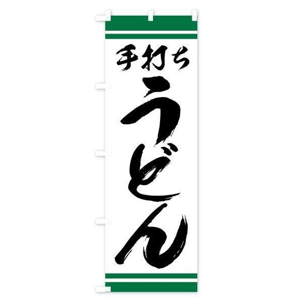 のぼり旗 手打ちうどん|goods-pro|03