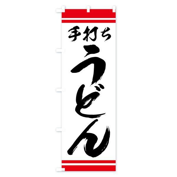 のぼり旗 手打ちうどん|goods-pro|04