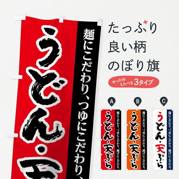 のぼり旗 うどん天ぷら|goods-pro