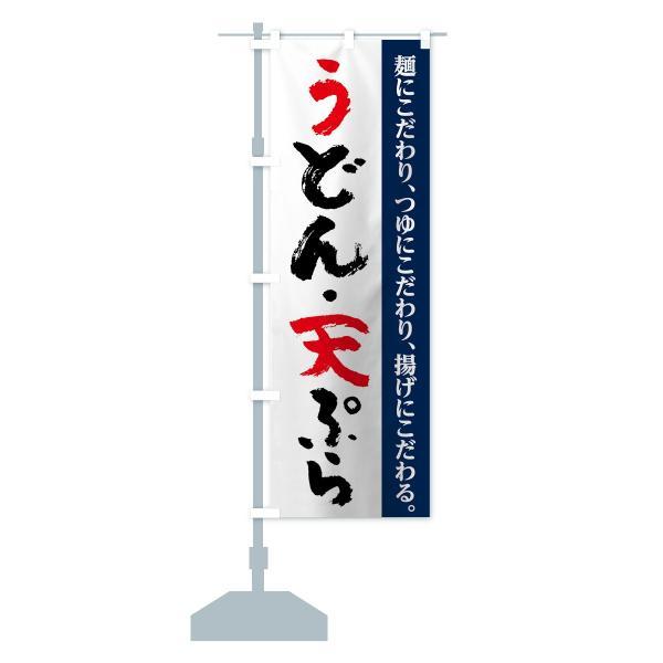 のぼり旗 うどん天ぷら|goods-pro|15