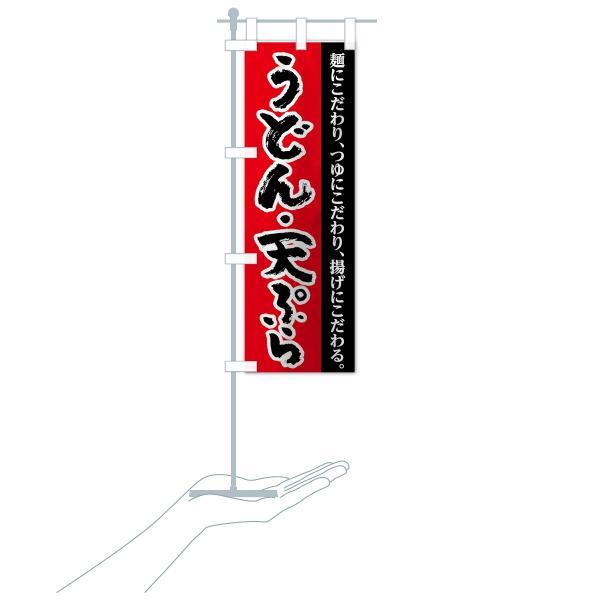 のぼり旗 うどん天ぷら|goods-pro|16
