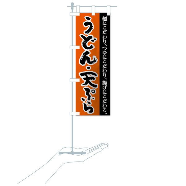 のぼり旗 うどん天ぷら|goods-pro|19