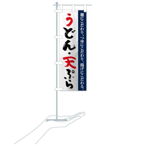 のぼり旗 うどん天ぷら|goods-pro|20