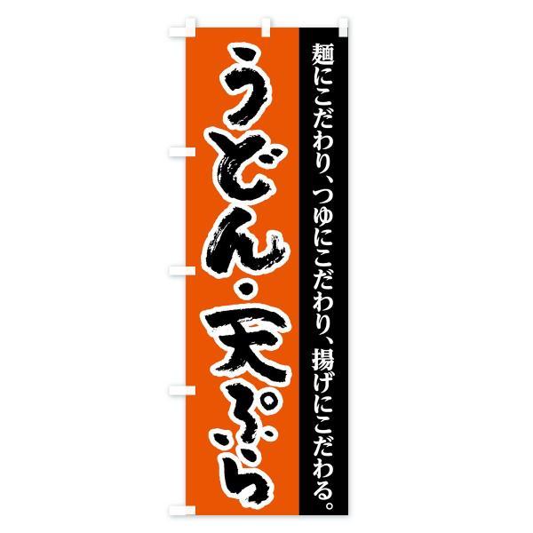 のぼり旗 うどん天ぷら|goods-pro|03