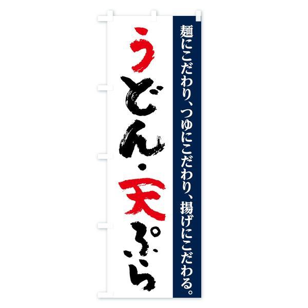 のぼり旗 うどん天ぷら|goods-pro|04