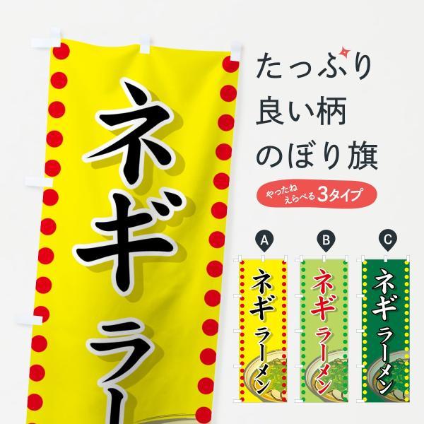 のぼり旗 ネギラーメン|goods-pro