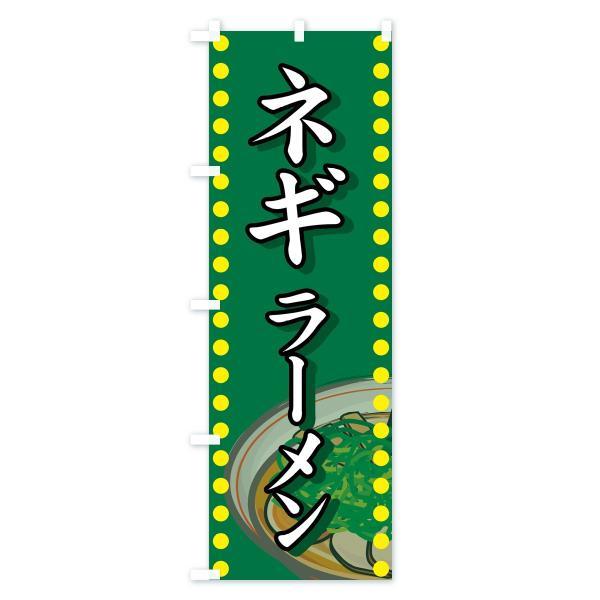 のぼり旗 ネギラーメン|goods-pro|04