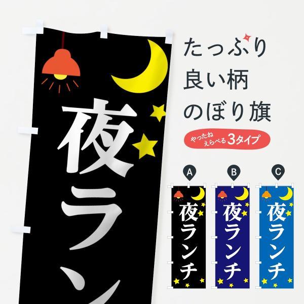 夜ランチのぼり旗