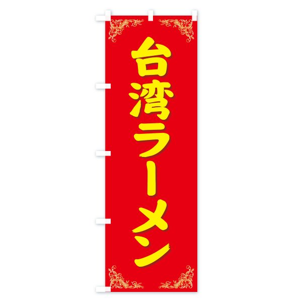 のぼり旗 台湾ラーメン|goods-pro|02