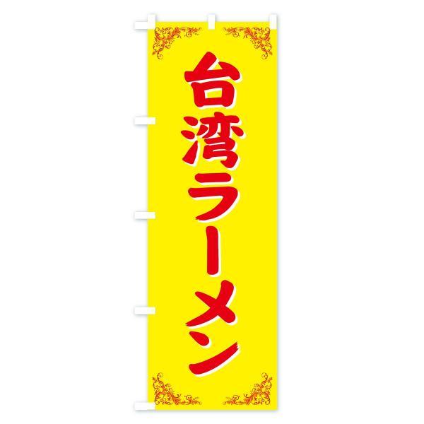 のぼり旗 台湾ラーメン|goods-pro|03