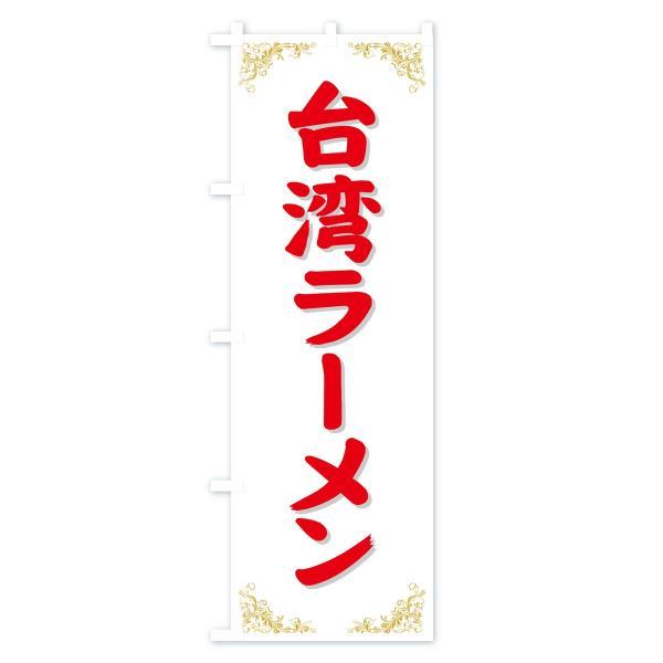 のぼり旗 台湾ラーメン|goods-pro|04