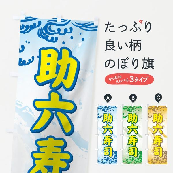 助六寿司のぼり旗