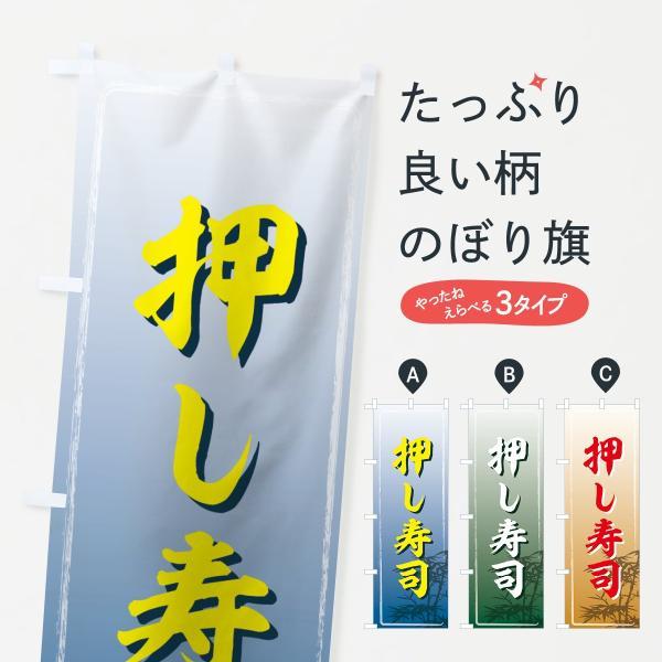 押し寿司のぼり旗