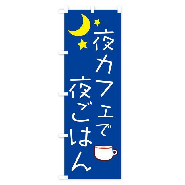 のぼり旗 夜カフェ goods-pro 02