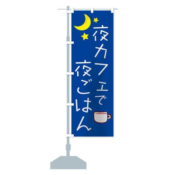 のぼり旗 夜カフェ goods-pro 13