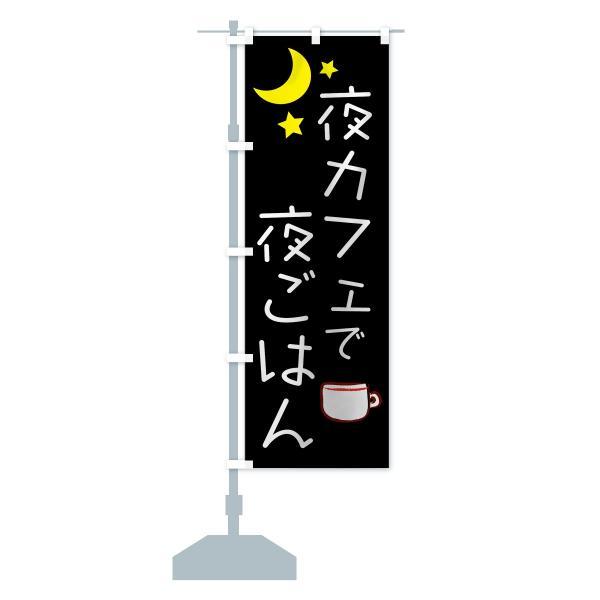 のぼり旗 夜カフェ goods-pro 14