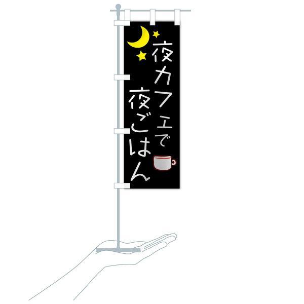のぼり旗 夜カフェ goods-pro 17