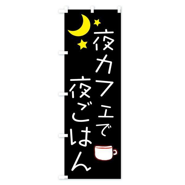 のぼり旗 夜カフェ goods-pro 03